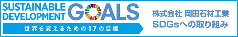 岡田石材工業のSDGsへの取り組み